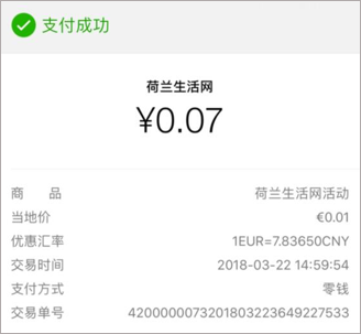 how to pay by wechat fron australia